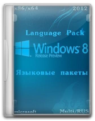 Скачать бесплатно Windows 8 Release Preview Language Pack